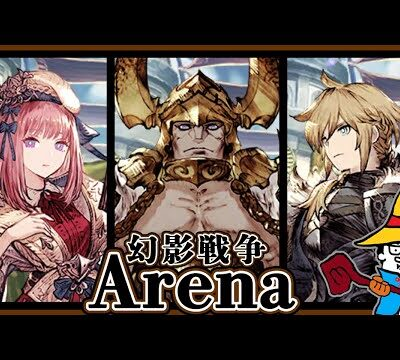 "<span class=""title"">【FFBE幻影戦争】Arena : ムラガの「土遁」最強説【WOTV】Arena : Lv.120 Muraga ""Doton""</span>"