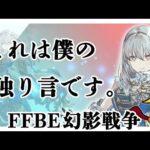 【FFBE幻影戦争】新グラセラのアリーナ感想をぼそぼそ話す。
