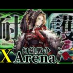 【FFBE幻影戦争】EX-Arena : Lv.120ヘレナ(風)で耐久勝負【WOTV】EX-Arena : Lv.120 Helena! (with a few English subtitles