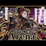 【FFBE幻影戦争】ジェーダンを理解できるアリーナ6戦【WOTV】Arena : Lv.115 New magic shooting unit!