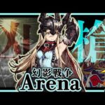 【FFBE幻影戦争】3分後、君は必ずラマダに惚れる。【WOTV】Arena : Give me 3 minutes. About Ramada!