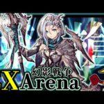 【FFBE幻影戦争】Lv.120、翼を得たヴィクトラによる速攻魅了【WOTV】Arena : Viktora with wings dances in the arena.