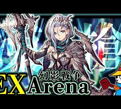 """<span class=""""title"""">【FFBE幻影戦争】Lv.120、翼を得たヴィクトラによる速攻魅了【WOTV】Arena : Viktora with wings dances in the arena.</span>"""